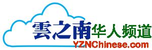 雲之南-华人频道