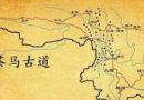 纪录片 《茶马古道》  第八集