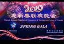 多伦多加拿大云南商会、同乡会 — 2019 迎新春联欢晚会
