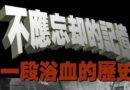 滇人影像博物馆——不应忘却的《国家记忆》
