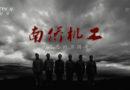 纪录片《南侨机工》 第四集 求生