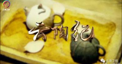 纪录片:《云陶纪》带您领略云南陶瓷艺术之美
