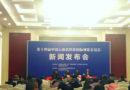 第十四届中国云南普洱茶国际博览交易