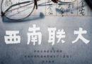 纪录片:《西南联大》第二集 刚毅坚卓