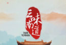 视频:味道云南  家宴春色 (大理 巍山)