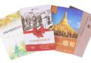 云南大学缅甸研究院、周边外交研究中心联合主办第八届缅甸形势与中缅关系研讨会
