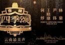 """4月27日云南最美声系列演唱会""""四季颂""""-春醒上演"""