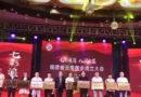 福建省云南商会