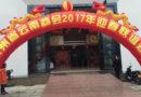 贵州省云南商会