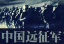 纪录片:中国远征军(一)铁血远征