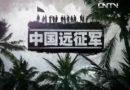 纪录片:中国远征军(十二) 决胜龙陵