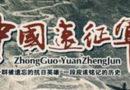纪录片:中国远征军(十)松山大战