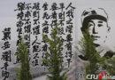中国远征军新纪念碑在缅甸揭幕 中国驻缅使馆等各界人士隆重祭扫