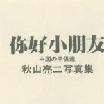 日本摄影师秋山亮二 镜头下的80年代昆明儿童