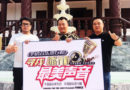中老旅游文化交流中心携手《华语音乐排行榜》入驻老挝首都