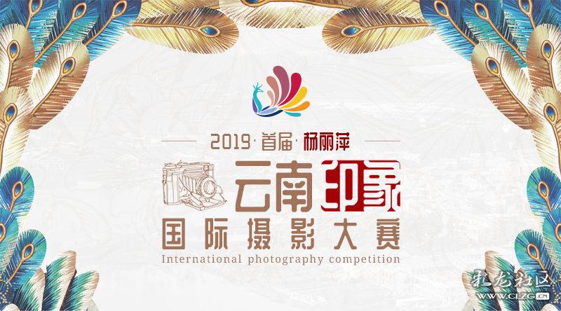 """""""2019首届杨丽萍·云南印象摄影大赛""""征稿启事"""