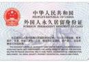 云南外国人永久居留身份证申请信息