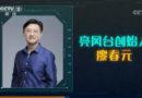 视频:云南昭通籍科技牛人廖春元在央视侃AR科技