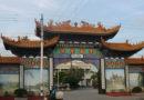 缅甸曼德勒云南会馆