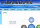 中国创新经济研究院