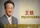 TPG合伙人王兟:金牌投资人是被逼出来的