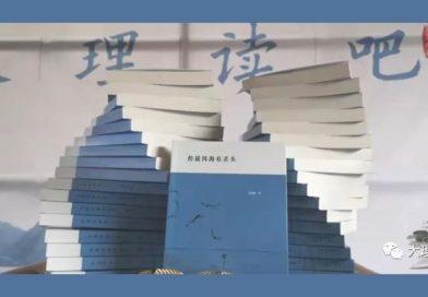 秦蒙琳新作《传说洱海有舌头》,以另一种形式解读大理