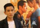 赵德胤 — 修筑滇缅公路的后人,威尼斯影展电影联盟大奖最佳影片导演