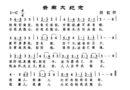 谈云南早期学校音乐教育——以合唱及合唱运动为视角