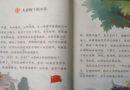 云南本土儿童文学作家吴然两篇散文入编全国小学语文书!