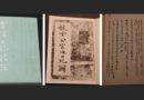 红河州蒙自人曹士桂曾任台湾鹿港、淡水同知  及其《宦海日记》