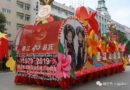 2019年的墨江双胞节,哈尼抹黑脸狂欢,  哈尼长街宴 ……