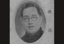 我的父亲沈昌将军