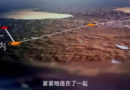 视频:同济大学在云南