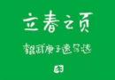 漫画家李昆武庚子速写: 赶紧戴上口罩再出门!