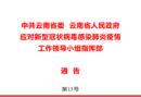 云南省发布第13号通告:进一步加强境外疫情输入防控工作