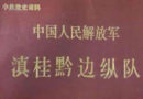驰骋在红土高原的滇桂黔边纵队