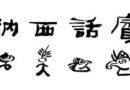 李静生:上世纪东巴文化研究述略