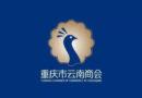 重庆市云南商会