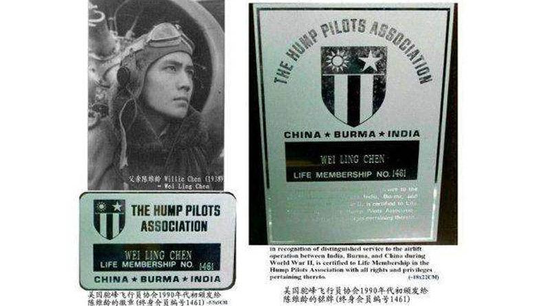 中航驼峰飞行员陈维龄曾与家人失联8年