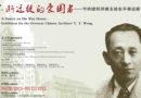 抗战为国捐躯先贤 — 华侨建筑师黄玉瑜投身中央雷允飞机制造厂