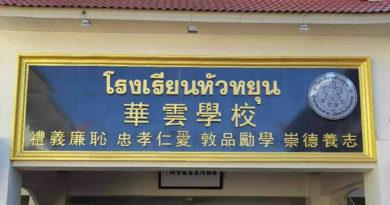 泰国美赛华云学校