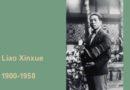中国二十世纪重要的雕塑家——廖新学