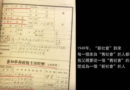 吴文光: 寻找父亲和一个村子