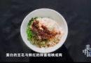 寻味云南:昆明豆花米线(视频)
