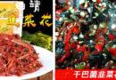 汪曾祺:韭菜花