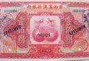 云南老字号之  富滇银行
