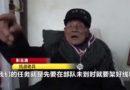 如今健在的中国远征军老兵 – 彭玉清