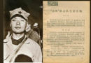 出生入死  转战三迤 —— 滇桂黔边纵一支队副司令员杨守笃自述