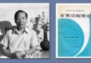 华南理工大学周泽华教授——从西南联大走出的金属切削专家