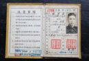两次参加中国远征军的黄埔抗战老兵 — 张第富